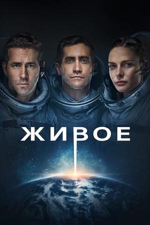 Фильм «Живое» (2017)