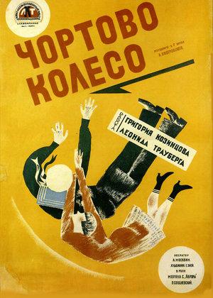 Фильм «Чёртово колесо» (1926)
