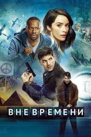 Сериал «Вне времени» (2016 – 2018)