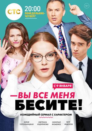 Сериал «Вы все меня бесите» (2017)