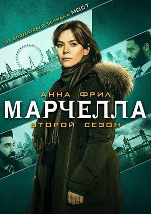 Сериал «Марчелла» (2016 – ...)