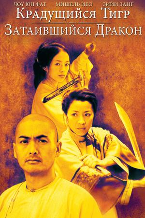 Фильм «Крадущийся тигр, затаившийся дракон» (2000)