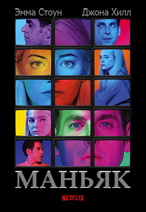 Сериал «Маньяк» (2018)