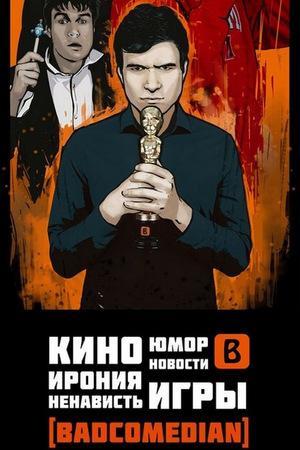 Серіал «BadComedian» (2011 – ...)