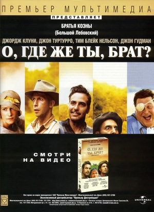 Фильм «О, где же ты, брат?» (2000)