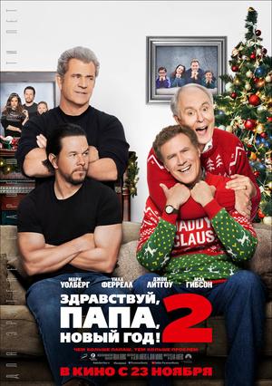 Фильм «Здравствуй, папа, Новый год! 2» (2017)