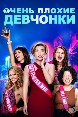 Фильм «Очень плохие девчонки» (2017)