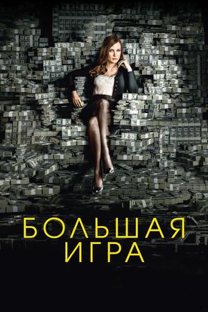 Фильм «Большая игра» (2017)
