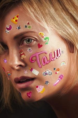 Фильм «Талли» (2017)