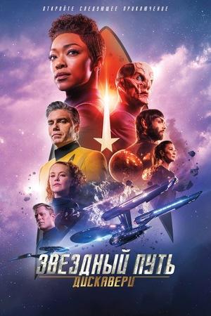 Сериал «Звёздный путь: Дискавери» (2017 – ...)