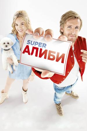 Фильм «SuperАлиби» (2017)