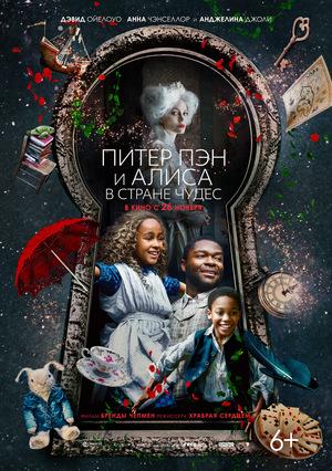 Фильм «Питер Пэн и Алиса в стране чудес» (2020)