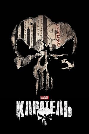 Сериал «Каратель» (2017 – 2018)