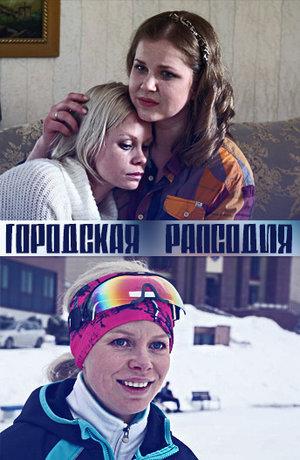 Фильм «Городская рапсодия» (2016)