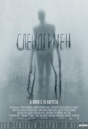 Фильм «Слендермен» (2018)