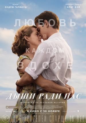 Фильм «Дыши ради нас» (2017)