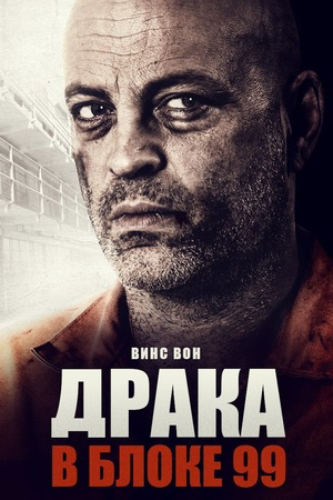 Фильм «Драка в блоке 99» (2017)