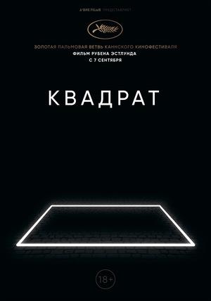 Фильм «Квадрат» (2017)