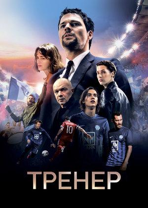 Фильм «Тренер» (2018)
