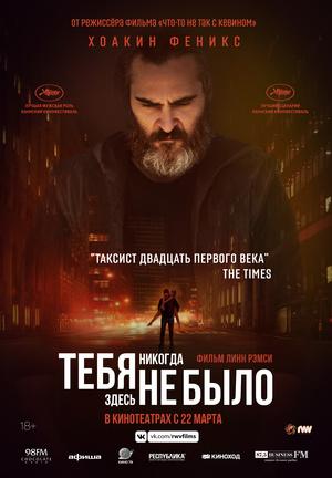 Фильм «Тебя никогда здесь не было» (2017)