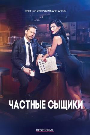 Сериал «Частные сыщики» (2016 – 2021)
