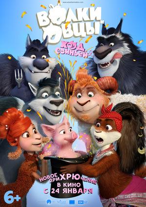 Мультфильм «Волки и Овцы: Ход свиньёй» (2018)