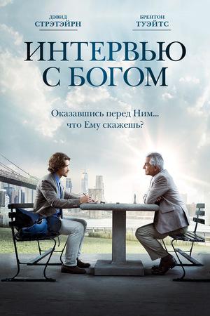 Фильм «Интервью с Богом» (2017)