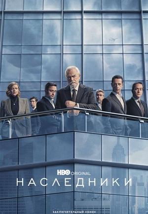 Сериал «Наследники» (2018 – ...)
