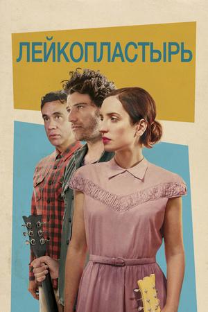 Фильм «Лейкопластырь» (2017)