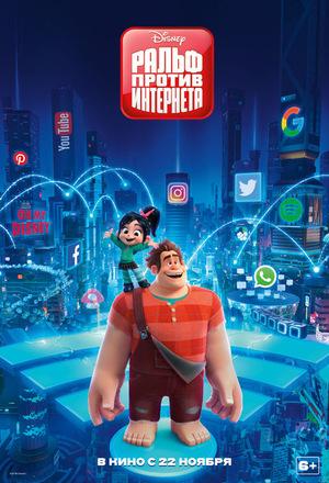 Мультфильм «Ральф против интернета» (2018)