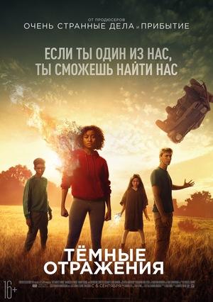 Фильм «Тёмные отражения» (2018)