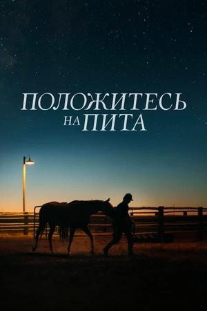 Фильм «Положитесь на Пита» (2017)