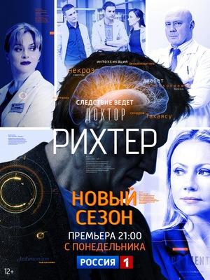 Сериал «Доктор Рихтер» (2016 – ...)