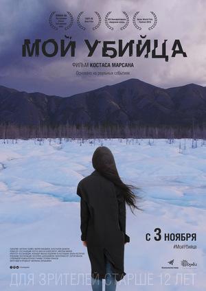 Фильм «Мой убийца» (2016)