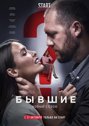 Сериал «Бывшие» (2018 – ...)
