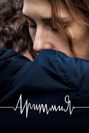Фильм «Аритмия» (2017)