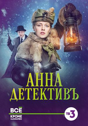 Сериал «Анна-детективъ» (2016 – ...)