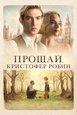 Фильм «Прощай, Кристофер Робин» (2017)