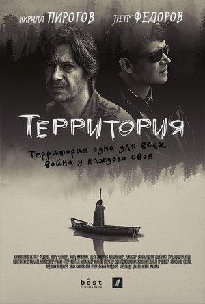 Сериал «Территория» (2017)
