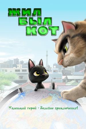 Мультфильм «Жил-был кот» (2016)