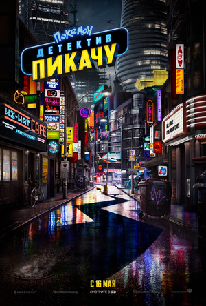Фильм «Покемон: Детектив Пикачу» (2019)