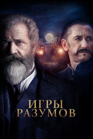 Фильм «Игры разумов» (2018)