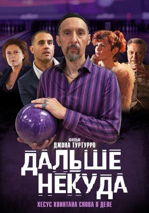 Фильм «Дальше некуда» (2019)