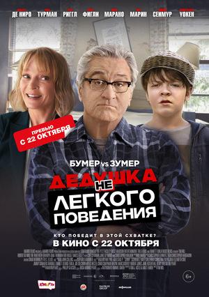 Фильм «Дедушка НЕлегкого поведения» (2020)