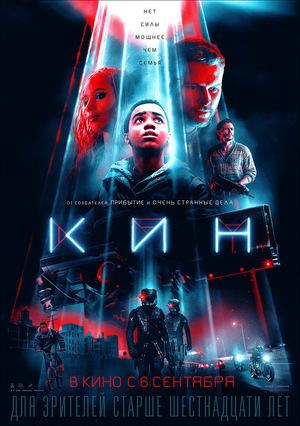 Фильм «Кин» (2017)