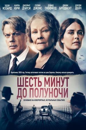 Фильм «Шесть минут до полуночи» (2020)