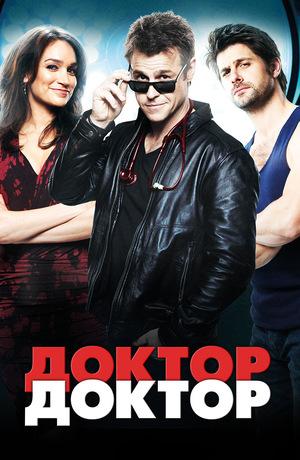 Сериал «Доктор, доктор» (2016 – 2021)