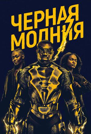 Сериал «Чёрная молния» (2018 – 2021)