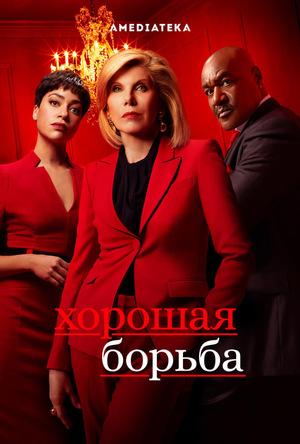 Сериал «Хорошая борьба» (2017 – ...)