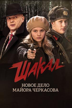 Сериал «Шакал» (2016)